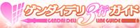 デリヘル情報ゲンダイデリ3行ガイド