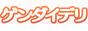 大人のデリヘル情報サイト|ゲンダイデリ3行ガイド